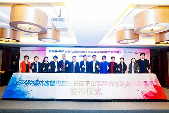 妇科肿瘤抗血管内皮生长因子单克隆抗体临床应用指南在京发布
