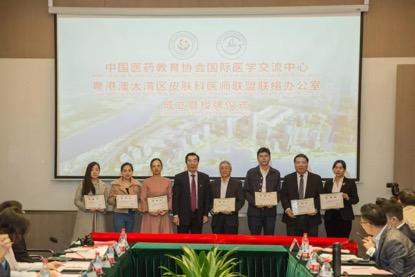 中国医药教育协会国际医学交流中心授牌仪式在广州举行