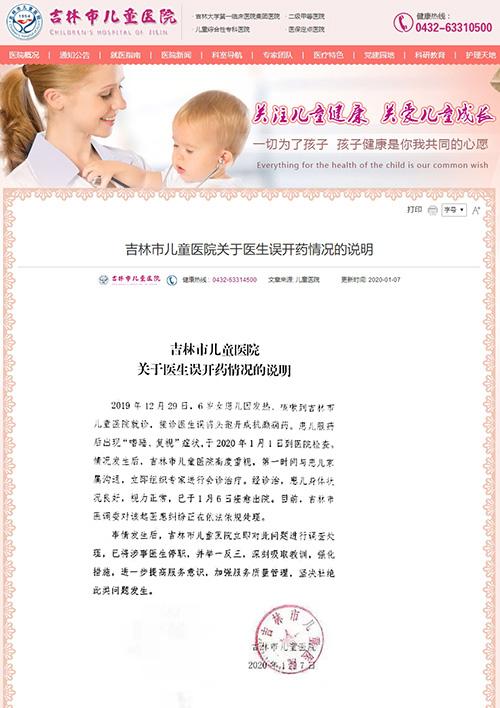 吉林市儿童医院:误开癫痫药医生被停职女患儿已痊愈出院