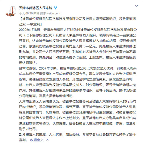 权健传销案一审宣判:束昱辉被判九年并处罚金人民币五千万元