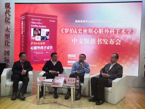 世图公司《罗伯&史密斯心脏外科手术学》新书发布会在京举行
