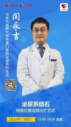 泌尿系结石——根据位置选择治疗方式