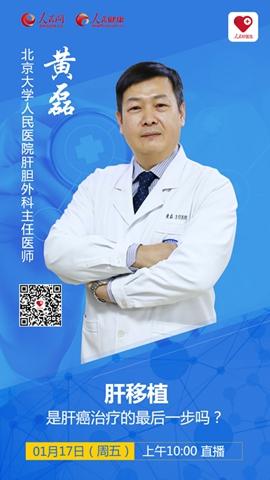 肝移植是肝癌治疗的最后一步吗?