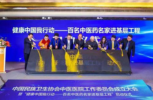健康中国我行动——百名中医药名家进基层工程启动