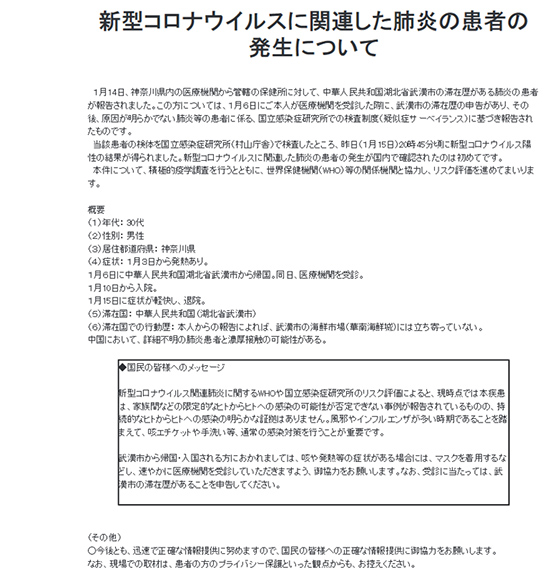 武汉卫健委:新型冠状病毒肺炎新增1例死亡病例