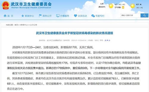 武汉市卫健委:新型冠状病毒感染的肺炎病例新增17例治愈出院4例