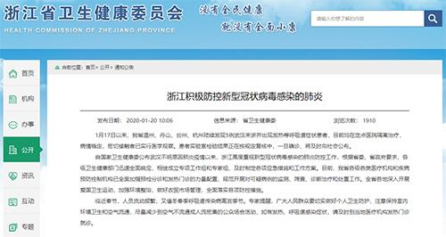 新增确诊新型冠状病毒感染肺炎病例:广东1例北京2例武汉136例泰国2例日本1例韩国1例