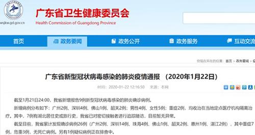 广东省卫健委:累计确诊新型冠状病毒感染的肺炎病例26例
