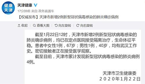 天津市卫健委:累计确诊4例新型