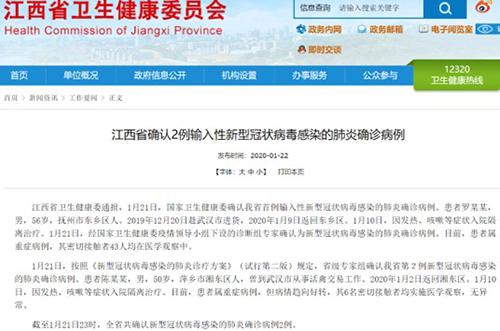 江西省卫健委:确认2例输入性新