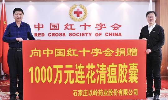 以岭药业向中国红十字会捐赠一千万元药品