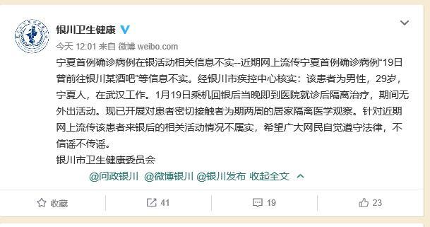 辟谣:网传宁夏首例确诊病例19日曾前往银川某酒吧为不实消息