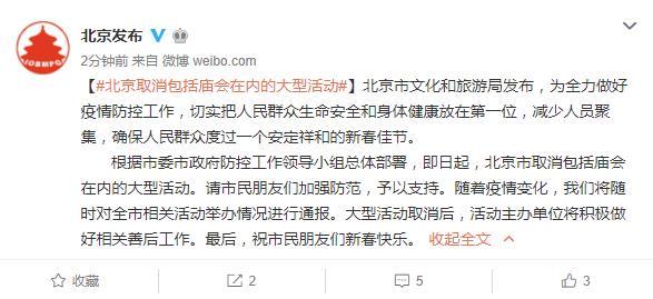 北京取消包括庙会在内的大型活动