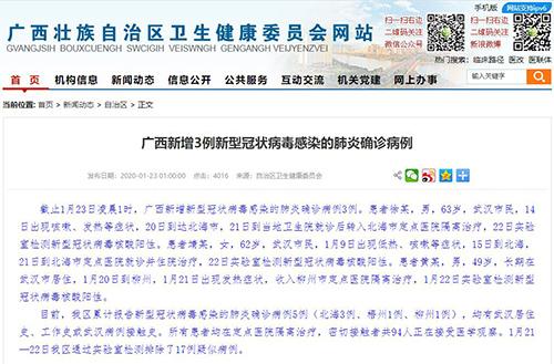 广西卫健委:新增3例新型冠状病毒感染的肺炎确诊病例