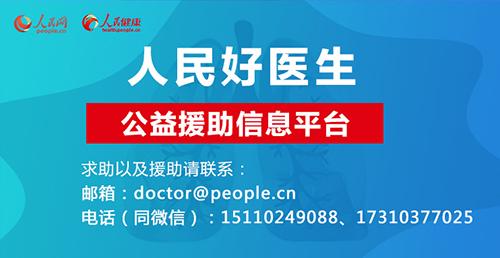 助力武汉,共抗疫情,人民好医生公益援助信息平台上线