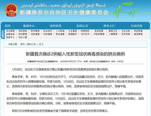 新疆卫健委:首次确诊2例输入性新型冠状病毒感染的肺炎病例