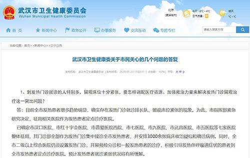 武汉市卫健委:发热门诊排长队现象确实存在征用相关医院作为定点诊疗医院
