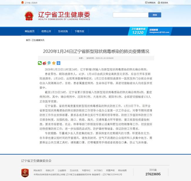 辽宁新增1例输入性新型冠状病毒感染的肺炎确诊病例