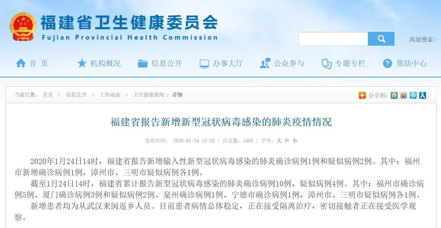 福州市新增确诊病例1例,漳州市、三明市疑似病例各1例