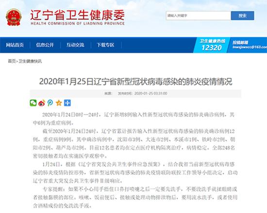 辽宁新增8例输入性新型冠状病毒感染的肺炎确诊病例