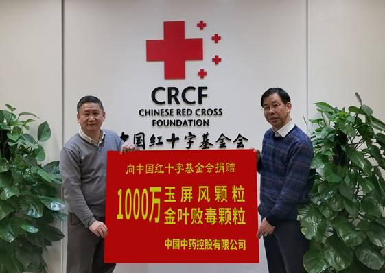 中国中药千万元药品驰援疫区与湖北人民共同抗击新型肺炎