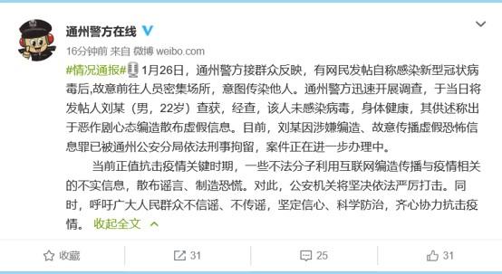 辟谣:北京一男子自称感染病毒故意前往密集场所警方回应系造谣已刑拘