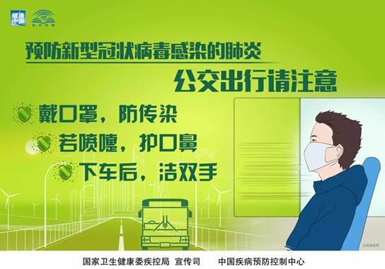 返岗工作,乘坐公共交通如何自我防护?
