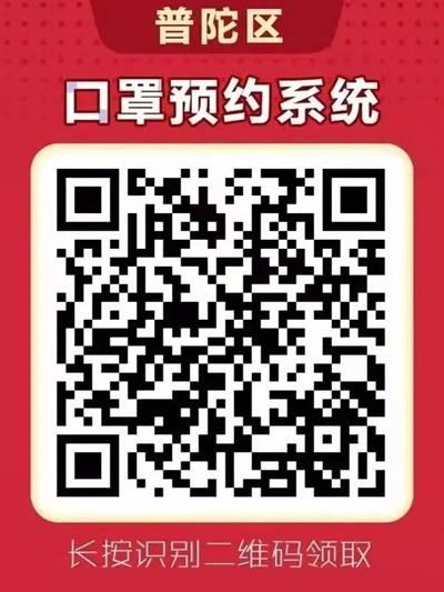 上海普陀区实现口罩网上预约