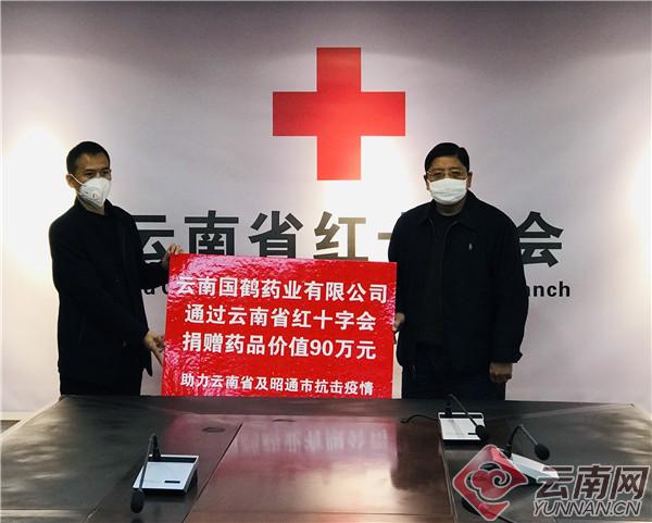 """支援抗""""疫""""云南国鹤药业捐赠价值90万元药品"""