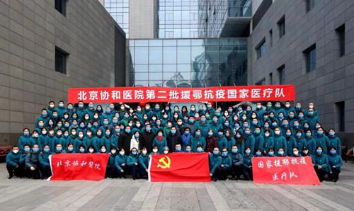 北京协和医院第二批援鄂抗疫国家医疗队出征