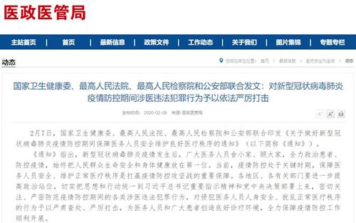 四部门联合发文依法严厉打击新冠肺炎疫情防控期间涉医违法犯罪行为