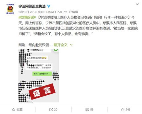 驰援武汉物资被扣留?浙江宁波公安局网络警察支队:系谣言