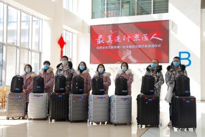 京东方医院首批医疗队驰援武汉