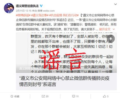网传台州、遵义微信群传播疫情谣言会全体封号?两地相关部门:系谣言