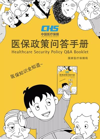 國家醫療保障局印發《醫保政策問答手冊》