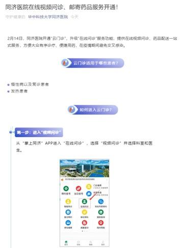 """武汉同济医院开通""""云门诊""""慢病、复诊和发热患者可线上问诊"""