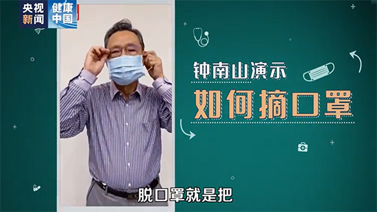 告诉你口罩的一切——钟南山演示如何摘口罩