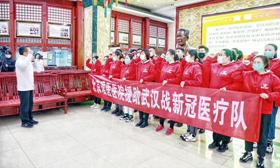 """共克时艰瑶医战""""疫""""北京瑶医医院组队驰援武汉"""