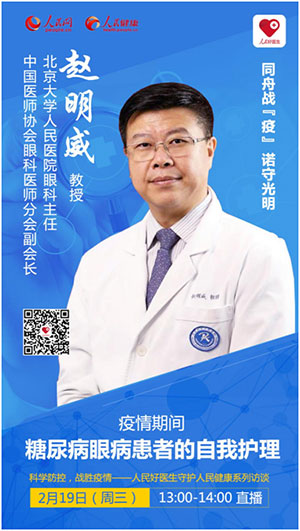 疫情期间,糖尿病眼病患者的自我护理