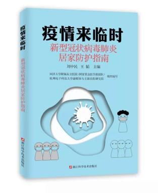 《新冠肺炎居家防护指南》发布