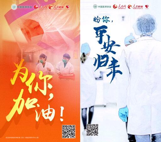 中国医师协会发布致全国医生的慰问信