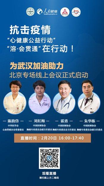 """抗击疫情""""心健康-溶会贯通""""北京、新疆专场线上启动"""