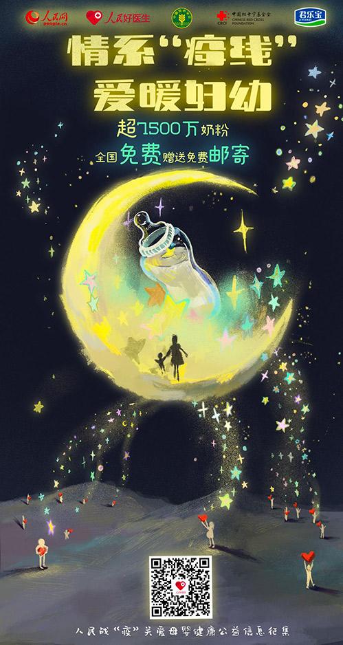 """情系""""疫""""线爱暖妇幼:人民网开启爱心奶粉免费申领通道"""
