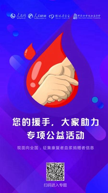 """""""您的援手,大家助力""""专项公益活动向捐献血浆的康复者致敬"""