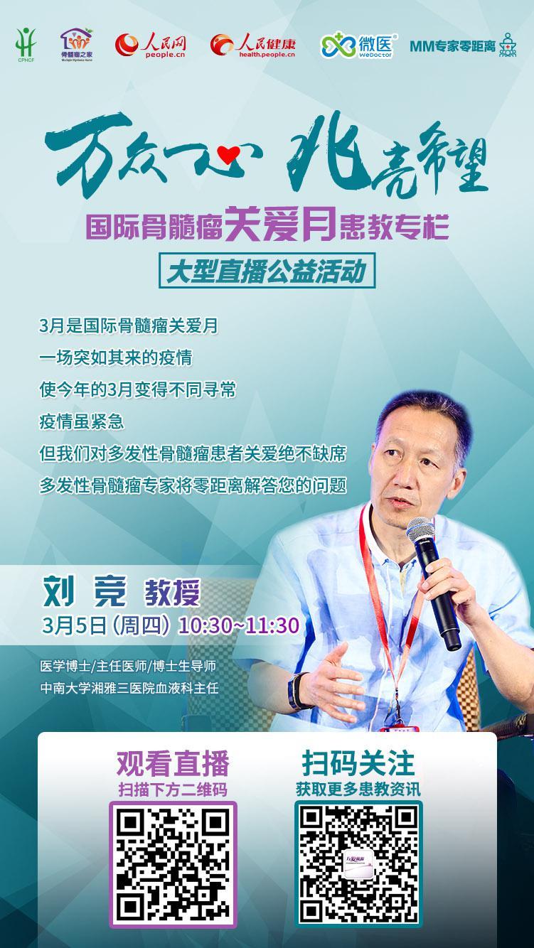 【万众一心,兆亮希望】刘竞教授3月5日在线答疑直播公益活动预告