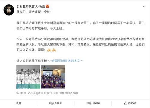 """浙大一院战""""疫""""医护人员于阿里云发布《新冠肺炎防治手册》"""