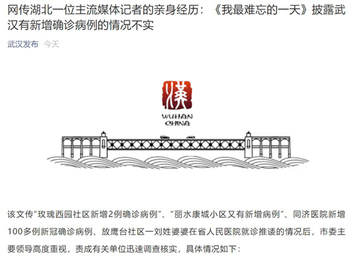 武汉市新闻办:网传《我最难忘的一天》披露情况不实