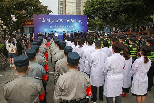 """""""嘉州护医队""""启动仪式在乐山市人民医院举行"""