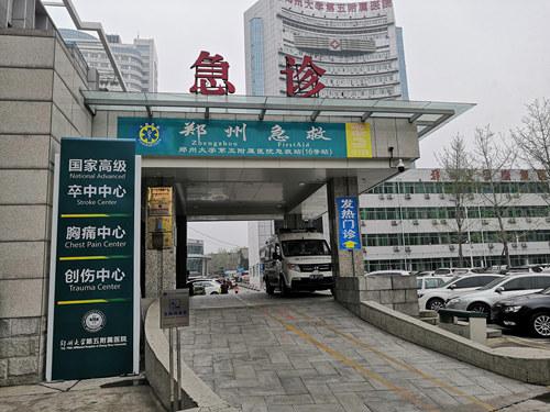 郑州大学第五附属医院持续推进改善医疗服务创新举措提升患者满意度