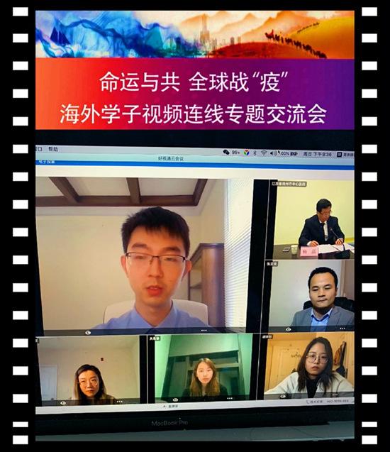 海外学子视频连线抗疫专题交流会举办